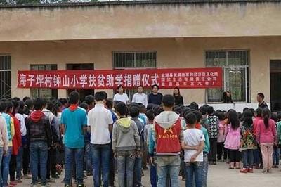 盐源县海子坪钟山小学扶贫助学捐赠活动