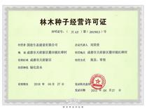 林木种子经营许可证